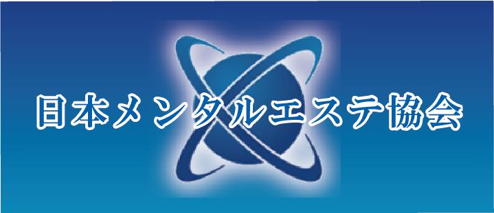 日本メンタルエステ協会